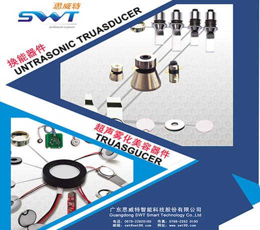 霧化片、蜂鳴片、蜂鳴器、換能片專業廠家定制