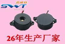12v蜂鸣器专业生产商-思威特公司