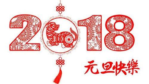 Happy New Year 喜迎2018