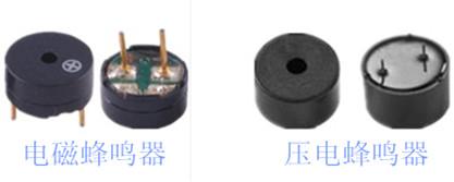 电磁 压电蜂鸣器