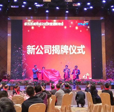 【2017年】慶祝思威特新三板成功掛牌暨迎新晚會