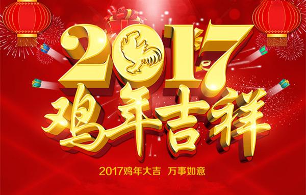 """思威特喜迎新春,""""鸡""""祥如意,春节快乐!"""