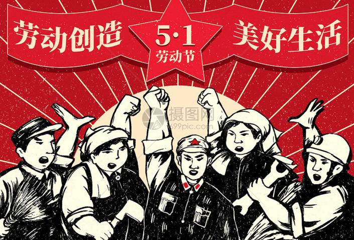 五一劳动节,致敬可爱的人
